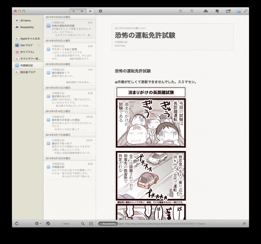 スクリーンショット 2013-05-29 21.10.24
