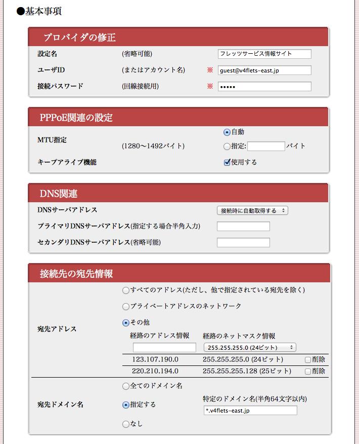 スクリーンショット 2013-07-12 19.40.07
