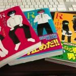 R-中学生3巻[完]。性衝動の爆発。