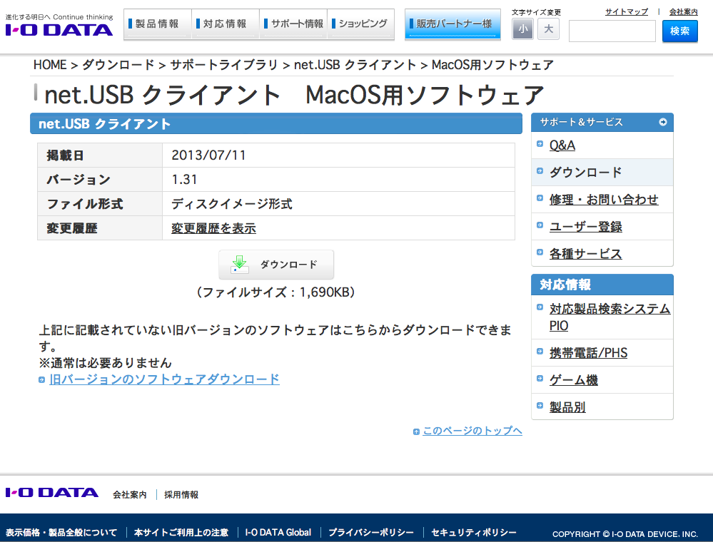net.USBクライアントのダウンロード