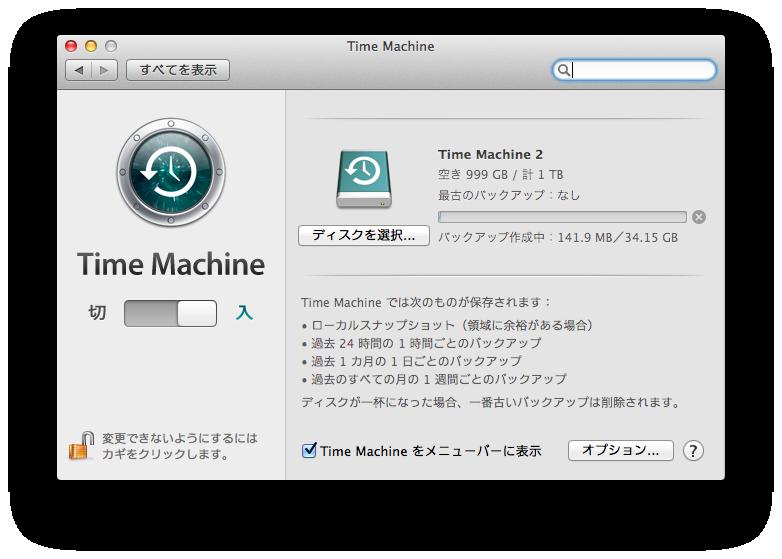 Time Machine 環境設定