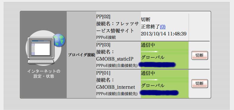 スクリーンショット 2013-10-14 13.34.38